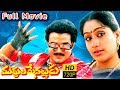 Muddula Menalludu Telugu Full Length Movie  Balakrishna Vijayashanti