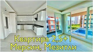 Недвижимость Мерсина. 2,5+1 в Мезитли, новый комплекс с видом на горы со всей инфраструктурой вокруг