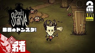 #1【初めて?】弟者の「ドンスタ(Don't Starve: Console Edition)」【2BRO.】