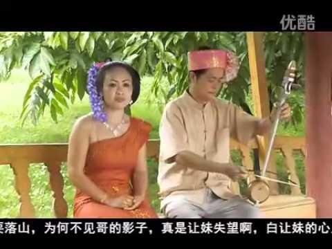 ขับลื้อ สิบสองปันนา ใส่สะล้อ Tai Lue Traditional Song