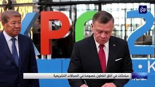 لقاء بين جلالة الملك ورئيس الوزراء الكازاخستاني يتناول التعاون الاقتصادي والتجاري - (1-11-2017)