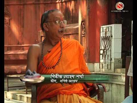 Basistha Mandir