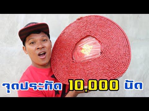 จุดประทัดทีเดียว 10,000 นัด !!!  วันตรุษจีน