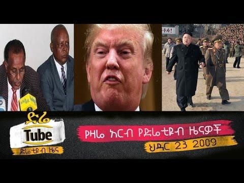 Ethiopia - The Latest Ethiopian News From DireTube Dec 2, 2016