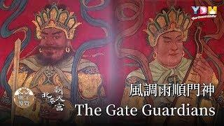 The Gate Guardians 風調雨順門神YDM