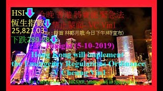 5 Oct 2019 Emergency Regulations Ordinance implemented in Hong Kong mask is not allow 香港 實施 緊急法 禁止蒙面