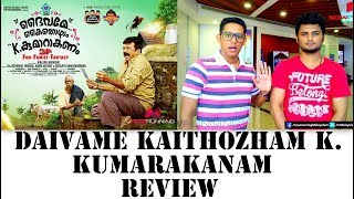 Daivame Kaithozham K  Kumarakanam Malayalam Movie  Review By Nowrunning