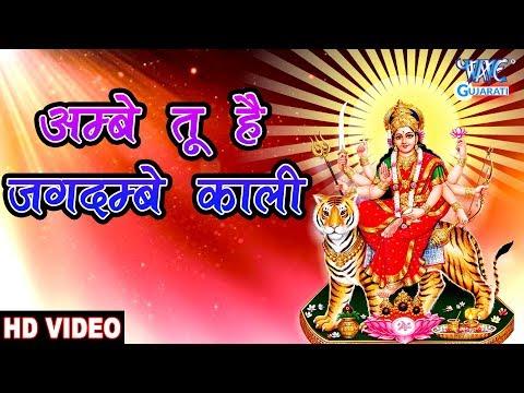 અમબે-તુ-હૈ-જાગદમ્બે---ambe-tu-hai-jagdambe-|-latest-gujarati-bhakti-2018-|-manish-tiwari-|