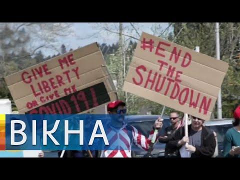 В США люди выходят на протесты, чтобы карантин из-за COVID-19 отменили | Вікна-Новини