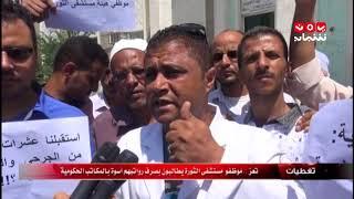 تغطيات | تعز ..موظفو مستشفى الثورة يطالبون بصرف رواتبهم أسوة بالمكاتب الحكومية | يمن شباب