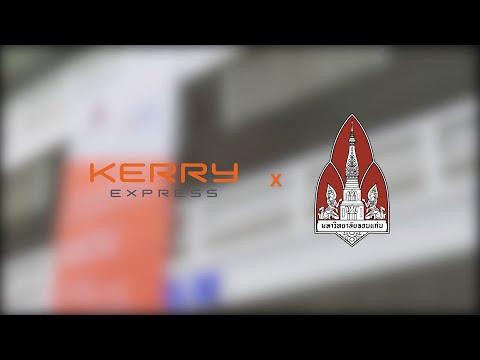 [Clip] เคอรี่ เอ็กซ์เพรส x คณะบริหารธุรกิจและการบัญชี มหาวิทยาลัยขอนแก่น