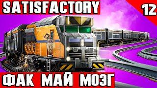 Satisfactory - грузоперевозки на поезде и на автомобиле заставили меня очень сильно матюкаться #12