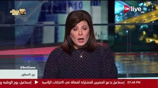 بين السطور - أماني الخياط تكشف سر خاتم الرئيس عبد الفتاح السيسي
