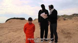 בערך - ISIS Behind the scenes  - מאחורי הקלעים של דאעש (פספוסים)