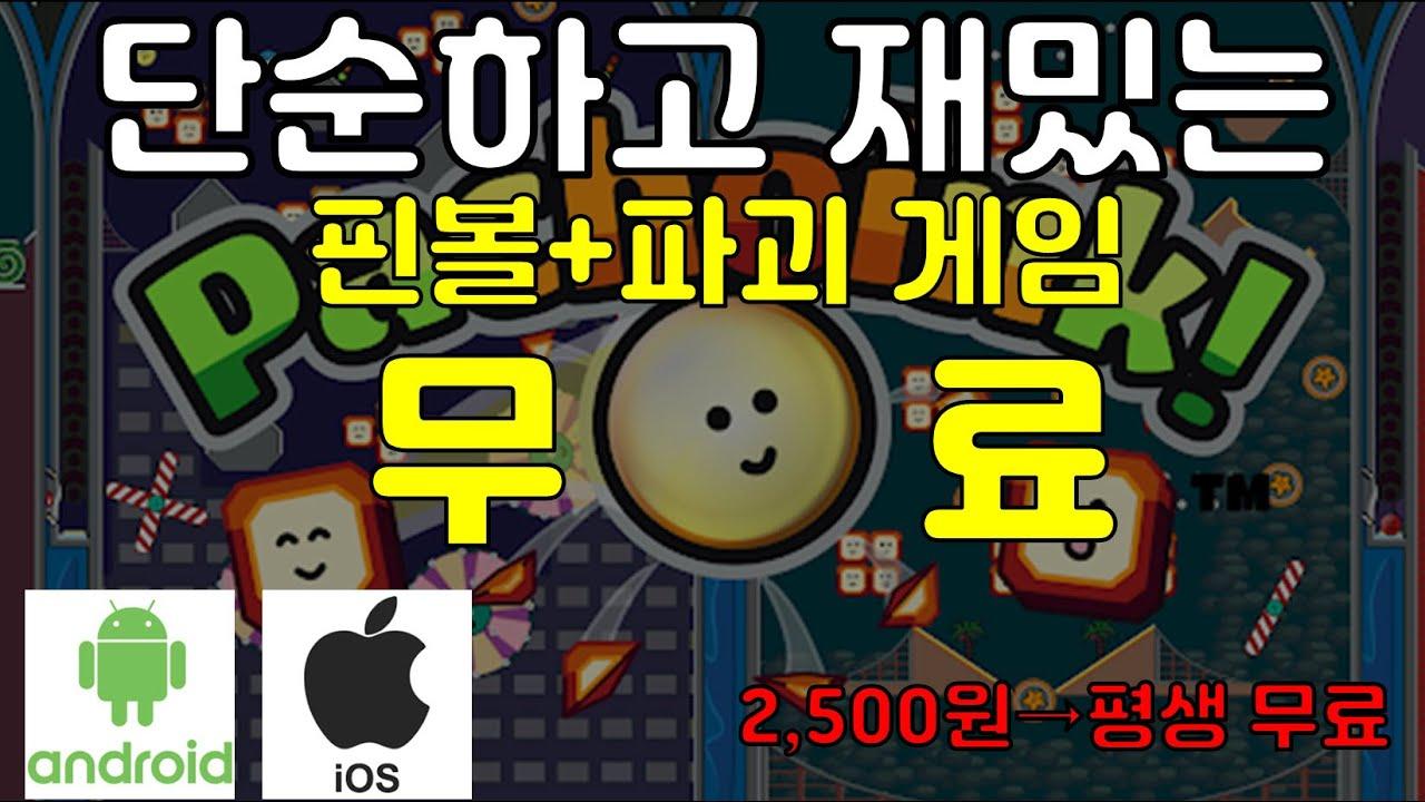 쉽고 재밌는 핀볼+파괴 게임 안드로이드, iOS 모두 무료(2,500원→지금 받으면 평생 무료)