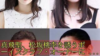 真飛聖、松坂桃李を誘うボーイズクラブ・オーナーに!映画『娼年』全キ...