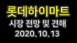 [롯데하이마트]롯데하이마트 분석 및 전망 2020.10…
