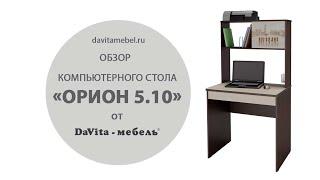 Обзор компьютерного стола  «Орион 5.10» от «DaVita-мебель»
