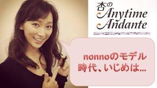 nonnoのモデル時代の秘話を杏ちゃんが語ります。「いじめは…」 ~ 杏の a...