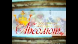Гостиница Абсолют  в Нижнекамске. +79178857827. http://absolut-nk.com/(, 2012-12-05T12:18:43.000Z)