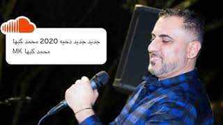 جديد محمد كبها دحيه 2020