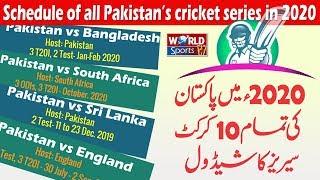 Pakistan cricket series schedule in 2020 released | Upcoming series in 2020
