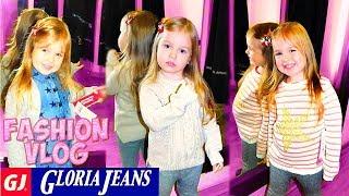 Детская одежда Глория Джинс /Gloria Jeans ПРИМЕРКА на зиму 2016!(Детская одежда Глория Джинс /Gloria Jeans ПРИМЕРКА на зиму 2016! Идем в магазин Глория Джинс, смотрим какая есть..., 2016-11-23T07:49:41.000Z)