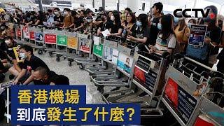 8月13日,香港机场到底发生了什么?| CCTV