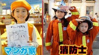 ●普段遊び●大人気マンガ家♡&人助け消防士!どっちになりたいの?キッザニアで職業体験☆まーちゃん【6歳】おーちゃん【4歳】#629