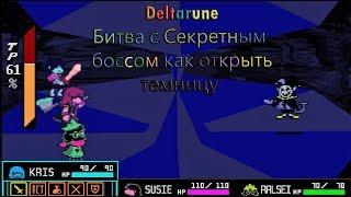 Deltarune #4( Секретный босс где найти ключ)