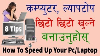 [Nepali] Best 8 Tips To Make Your Computer Faster, Windows Setting (For Free)