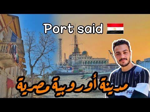 The european city of Egypt 🇫🇷 portsaidبورسعيد  🇪🇬