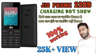 Jio phone charging not show, charging show only power off, jio phone 220 b charging 💪😄👌💪😄👌💪😄