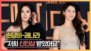 손담비(Son Dam Bi)-권나라(Kwon Na Ra)