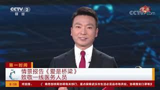 《第一时间》 20200125 2/2| CCTV财经