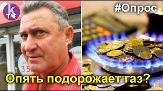 Реакция украинцев на очередной рост цены на газ