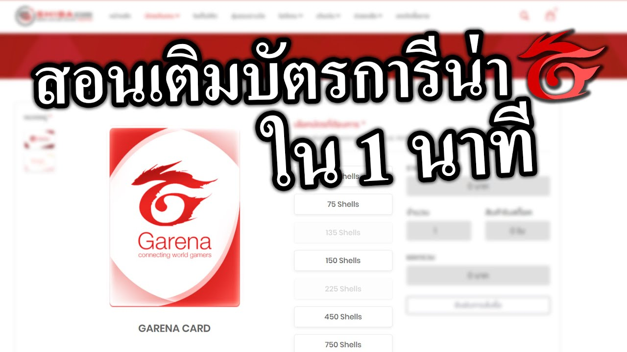สอนเติมบัตรการีน่าเชล ไอดี Garena | Shiba Store 🛒