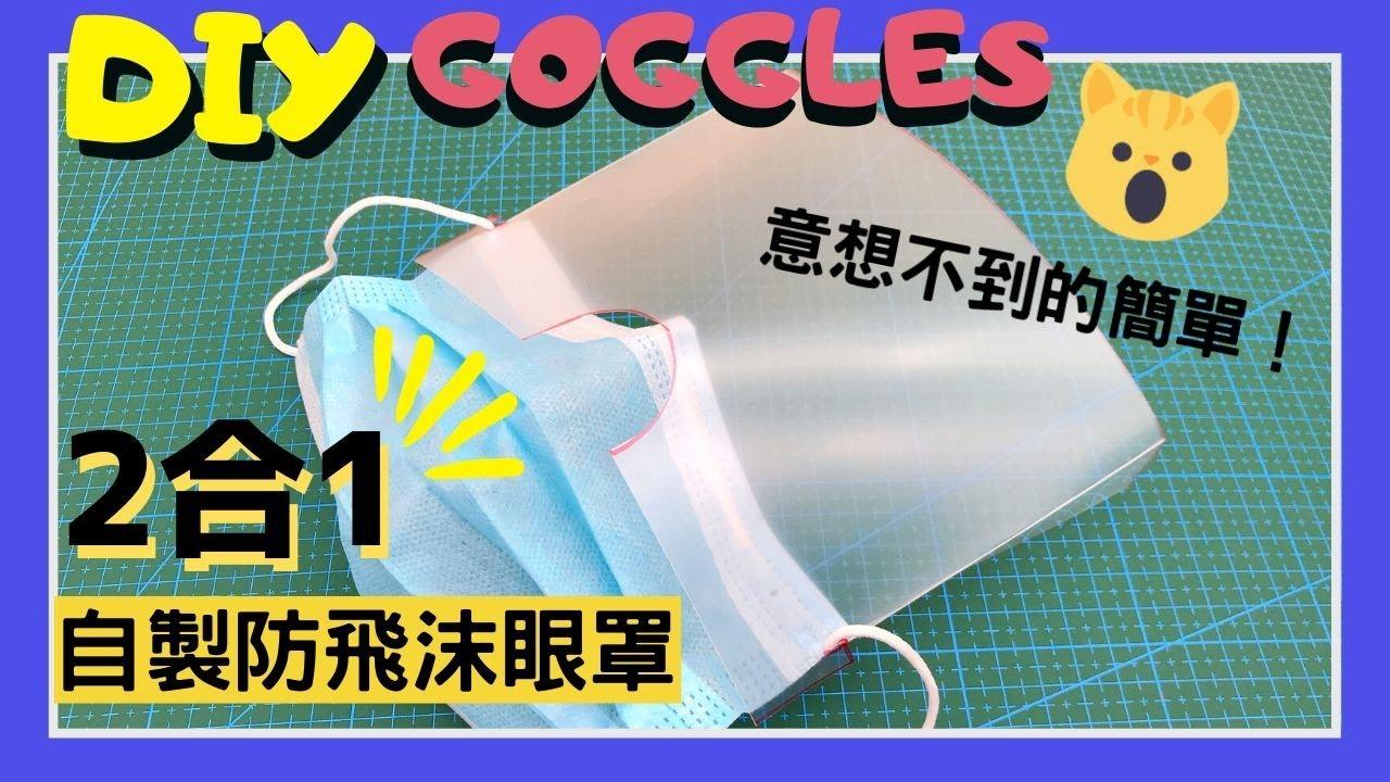 【DIY自製防飛沫眼罩】口罩眼罩超合體!二合一?咁都得?意想不到的...簡單!DIY Mask Goggles !VNT輕鬆小棧 - YouTube