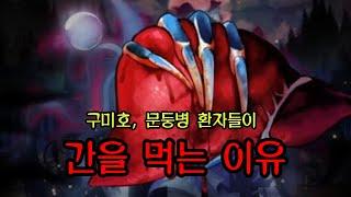 [전설의 교양] 조선시대부터 간을 먹는 식인문화가 있었…