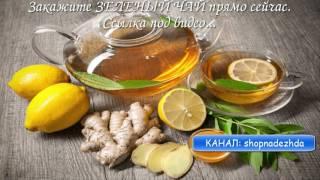 Зеленый чай с лимоном Где купить