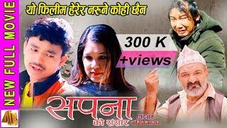 New Nepali Movie Sapana Ko Sansar || यो फिल्म हेरेर नरुने कोही छैन || Surbir Pandit || Ab Pictures