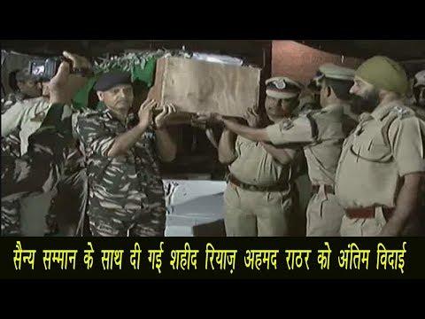 Wreath Laying Ceremony of CRPF Jawan  Reyaz Ahmed Rathar at Srinagar