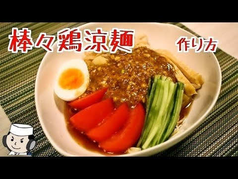 Cold Ramen Noodle with Bang Bang Chicken♪  棒々鶏涼麺♪
