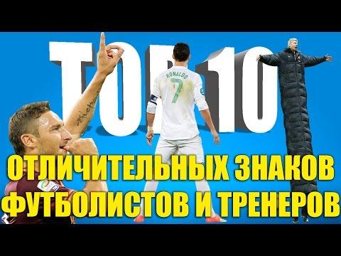 ТОП-10 отличительных знаков футболистов и тренеров
