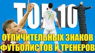 видео Позиции игроков футбольной команды