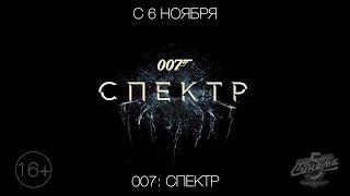 007: СПЕКТР, 16+