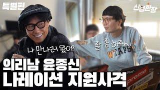 [특별편] 의리남, 윤종신 설마 신곡 공개?! - 나레…