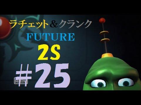 オーバローが行くラチェット&クランク FUTURE 実況プレイ 2週目 #25