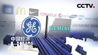 《中国经济大讲堂》 20190418 高质量发展呼唤怎样的企业?| CCTV财经