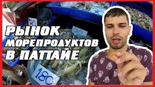 Рынок морепродуктов в Паттайе | Рыбный рынок(, 2015-05-30T05:00:01.000Z)